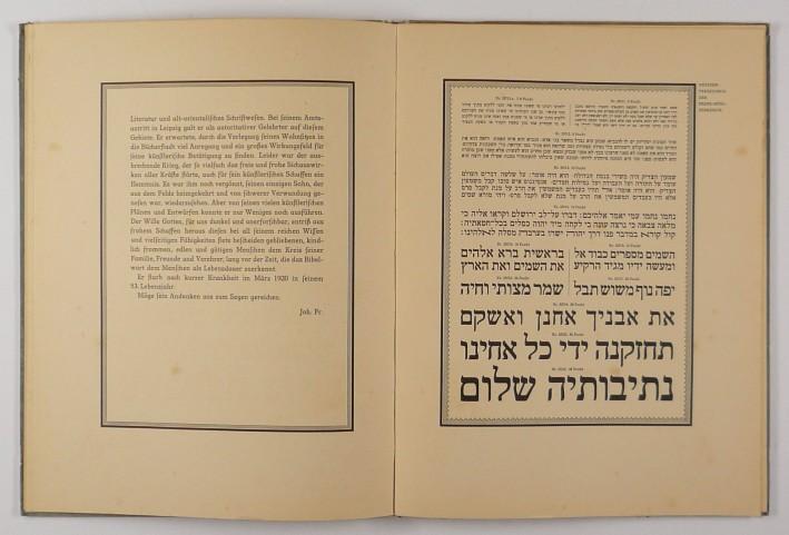 http://shop.berlinbook.com/design/frank-rafael-ueber-hebraeische-typen-und-schriftarten::5711.html