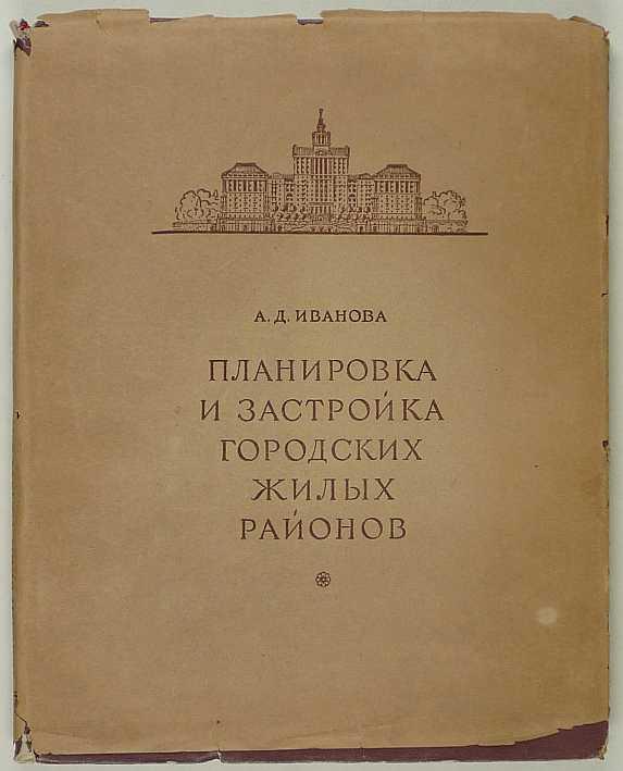 http://shop.berlinbook.com/architektur-architektur-ohne-berlin/iwanowa-a-d-planirovka-i-zastroika-gorodskich-zhilych-rajonov::3875.html