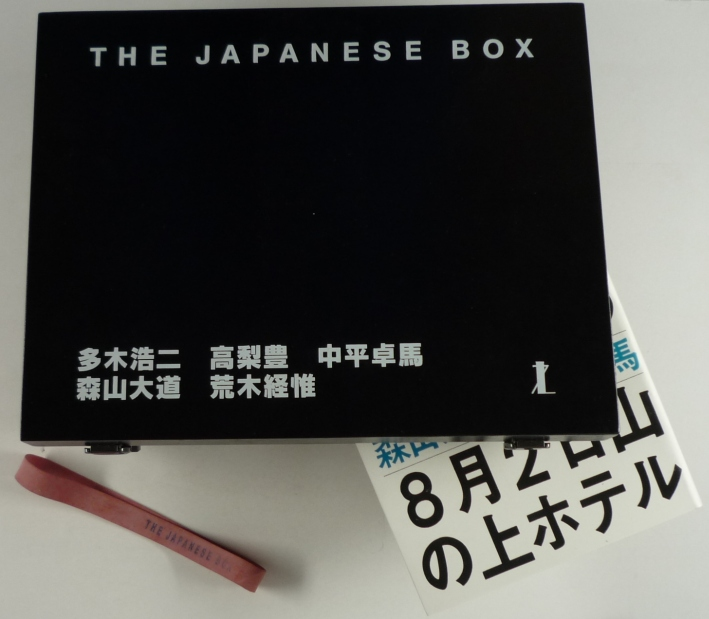 http://shop.berlinbook.com/fotobuecher/schifferli-christoph-hrsg-the-japanese-box::6371.html
