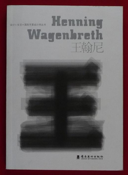 http://shop.berlinbook.com/design/ping-he-jian-henning-wagenbreth::6477.html