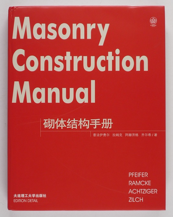 http://shop.berlinbook.com/architektur-architektur-ohne-berlin/masonry-construction-manual-mauerwerk-atlas::9902.html